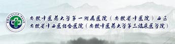 安徽省中医药大学第一附属医院西区