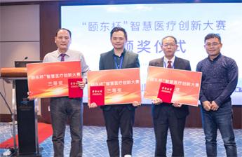 中医舌诊人工智能诊疗综合平台获三等奖