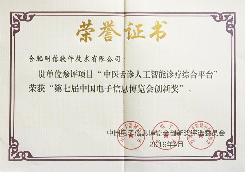 第七届中国电子信息博览会创新奖.jpg