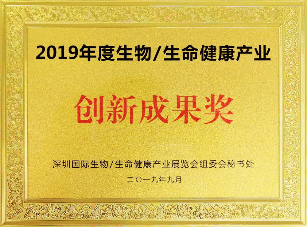 2019年度生物-生命健康产业创新成果奖_副本.jpg