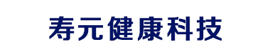 寿元健康科技(重庆)有限公司