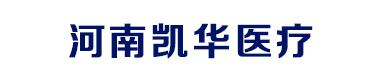 河南凯华医疗电子科技有限公司