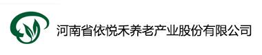 河南省依悦禾养老产业股份有限公司