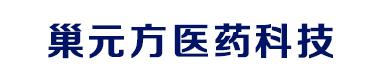河南巢元方医药科技公司